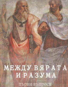 Между вярата и разума. Първи въпроси (ново издание)