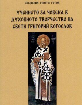 Учението за човека в духовното творчество на Свети Григорий Богослов