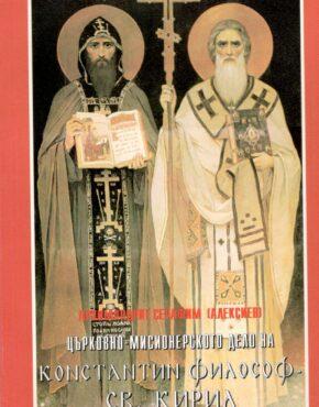 Църковно-мисионерското на Константин Философ – св. Кирил
