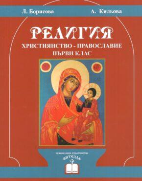 Учебник по Религия за I клас (Християнство – Православие)