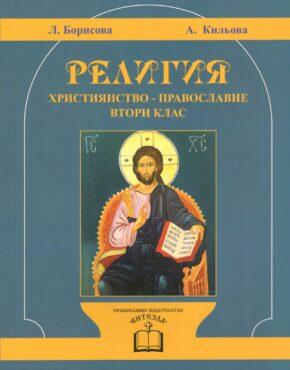 Учебник по Религия за II клас (Християнство – Православие)