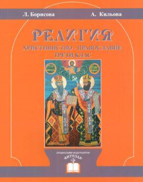 Учебник по Религия за III клас (Християнство – Православие)
