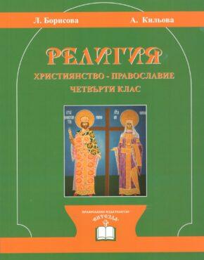 Учебник по Религия за IV клас (Християнство – Православие)