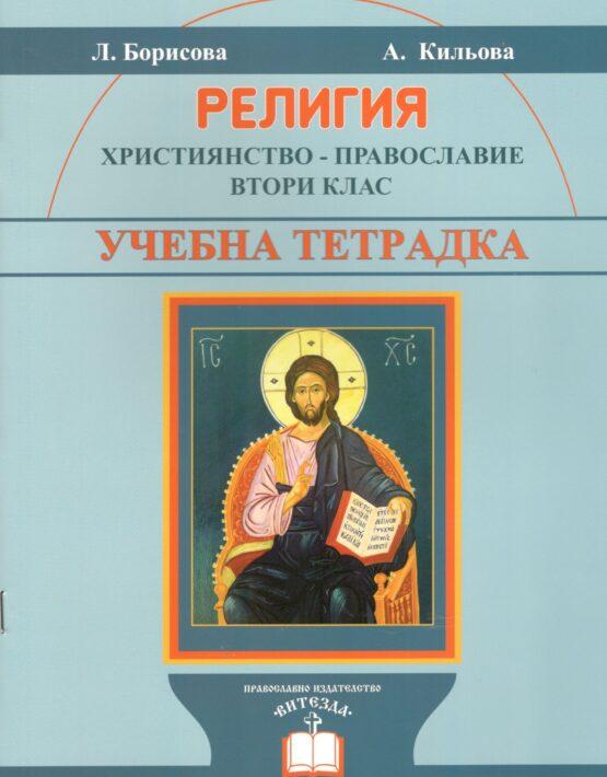 Учебна тетрадка по Религия, II клас (Християнство – Православие)