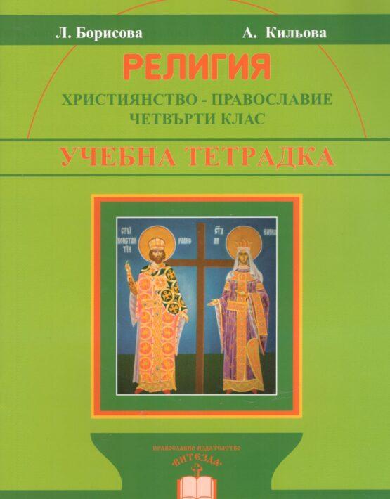 Учебна тетрадка по Религия, IV клас (Християнство – Православие)