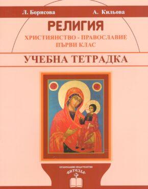 Учебна тетрадка по Религия, I клас (Християнство – Православие)