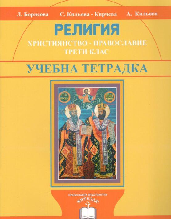 Учебна тетрадка по Религия, III клас (Християнство – Православие)