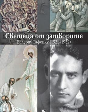 Светеца от затворите. Валериу Гафенку (1921 – 1952)