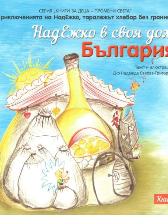 НадЕжко в своя дом – България