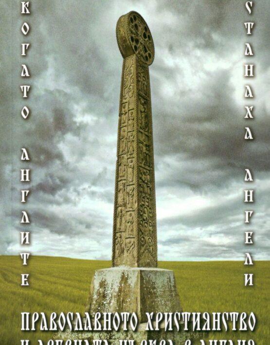 Православното християнство и Древната църква в Англия