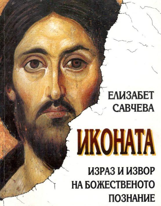 Иконата. Израз и извор на божественото познание