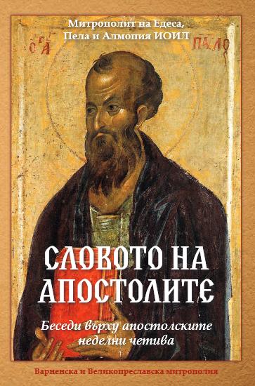 Словото на апостолите. Беседи върху апостолските неделни четива