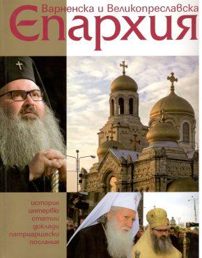 Варненска и Великопреславска епархия