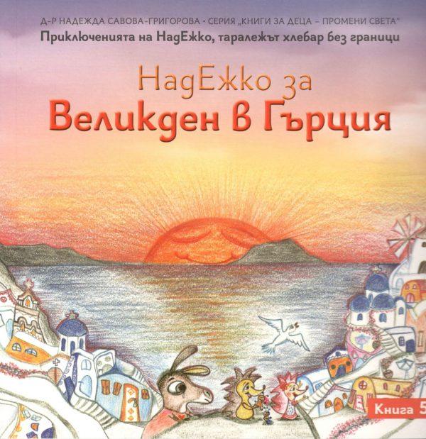 НадЕжко за Великден в Гърция