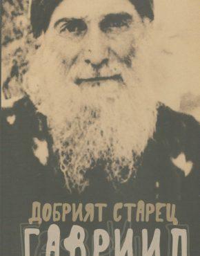 Добрият Старец Гавриил