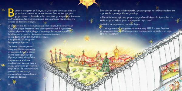 НадЕжко за Рождество във Витлеем