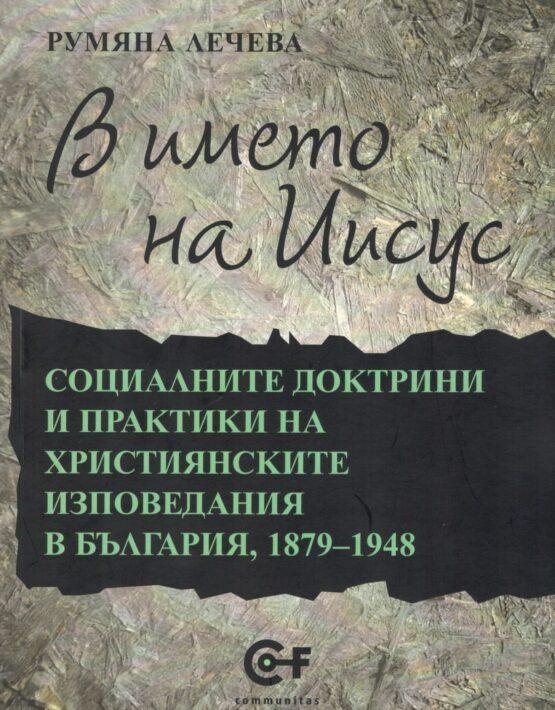 В името на Иисус (Социалните доктрини и практики на християнските вероизповедания в България, 1879-1948)