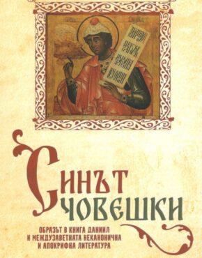 Синът човешки. Образът в книга Даниил и междузаветната неканонична и апокрифна литература